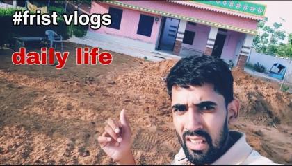 my frist vlogs daily life  Bajiya vlogs