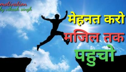 जिंदगी में कभी हार नहीं माननी चाहिए🔥🔥 !! motivation by vikash singh
