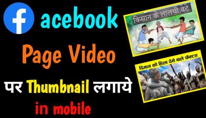 How to add thumbnail on Facebook page video पर Thumbnail कैसे लगाएं