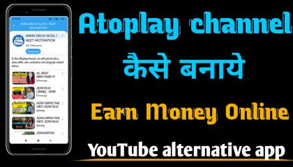 How To Create Atoplay Channel  कैसे बनाये