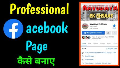 How to create Facebook page kaise banaye