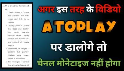 Atoplay Monetization Policy Update   Best Youtube alternative  Atoplay ki monetization policy kya hai.