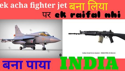 India didn't have own rifle/Fun fact by IN short
