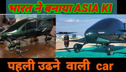 India make first flying car in Asia