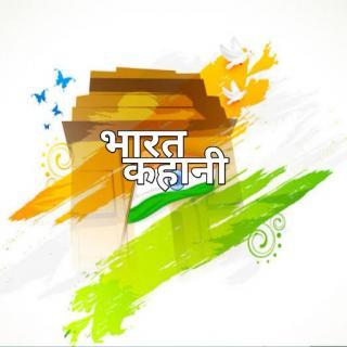 Bharat Ki Kahani