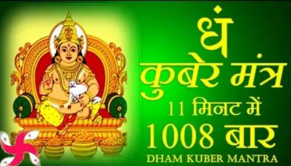 Dham Mantra 1008 Times in 11minutes  Kubar Mantra