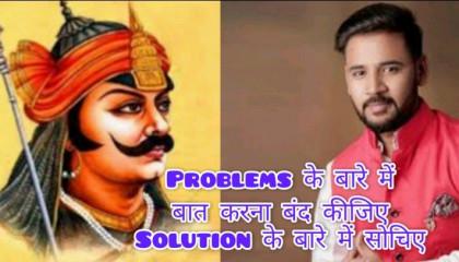 Problems के बारे में बात करना बंद कीजिए Solution के बारे में सोचिए  Motivational Video