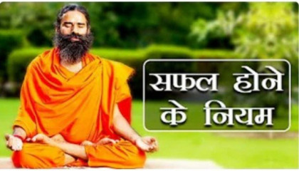 How to be Success in life (सफल होने के नियम) - By Swami Ramdev  Descendant Of The Sun