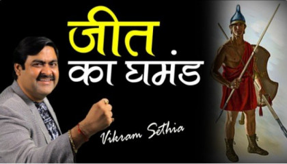 जीत का घमंड - By Vikram Sethia  Motivational Video  Descendant Of The Sun