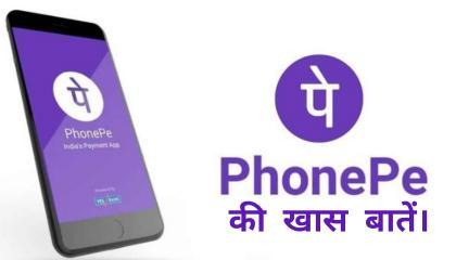 फोन पे (Phonepe) क्या है? फोन पे एप की विशेषताएं! What is Phonepe?  Features of PhonePe App!