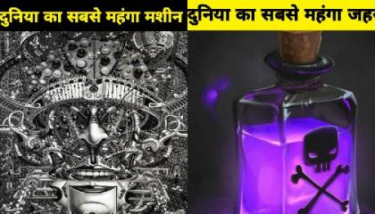 Fact Ep : 3   भारत में एक दिन में कितना Petrol Use होता है  Atoplay unknown uni