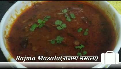 Rajma masala sabji/राजमा मसाला सब्जी