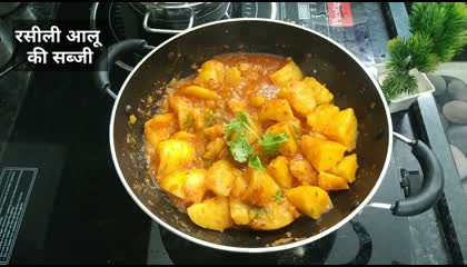 आलू की रसीली सब्जी/potato gravy