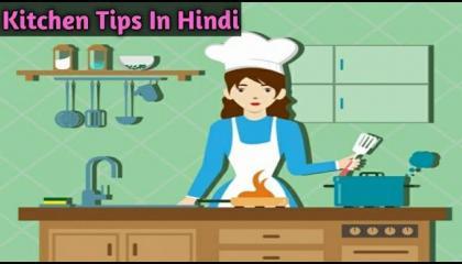 पांच काम के किचन टिप्स/5 Useful Kitchen Tips