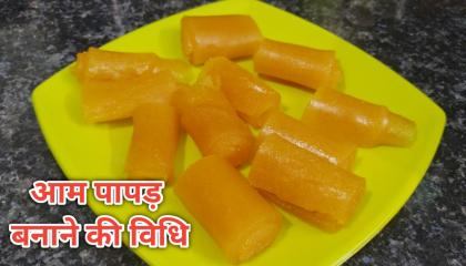 आम पापड़ बनाने का तरीका/How to make Aam papad