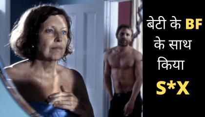 The Mother (2003) Movie Explained in Hindi/Urdu