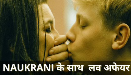 Inappropriate Relationship (2014) Movie Explained in Hindi/Urdu