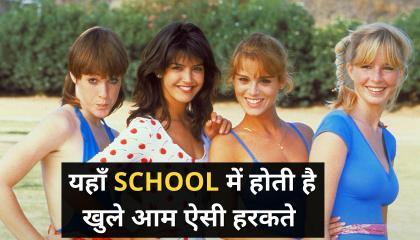 Private School (1983) Movie Explained in Hindi/Urdu