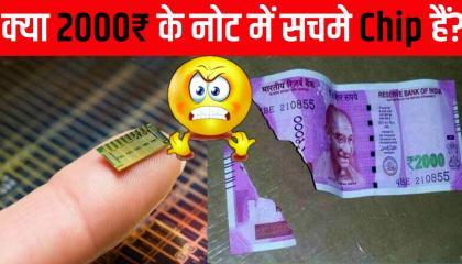 क्या ₹2000 के नोट में सचमे Chip हैं । ₹2000 Notes Really Have a  Chip?