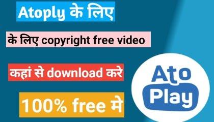 Copyright free video kaise download kare