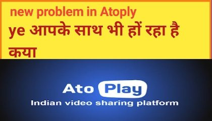 Atoply new problem Atoply new