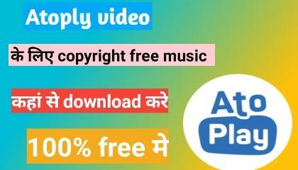 copyright free music kaha se download kare