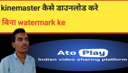 how to download kinemaster watermark free
