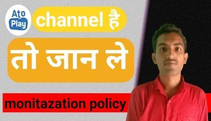 Atoplymonitazation policy