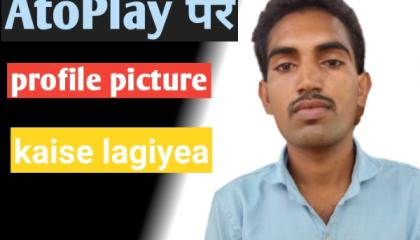 Atoply profile picture kaise lagaye