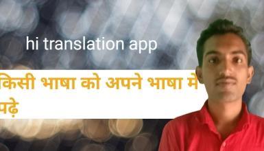 hi translation app