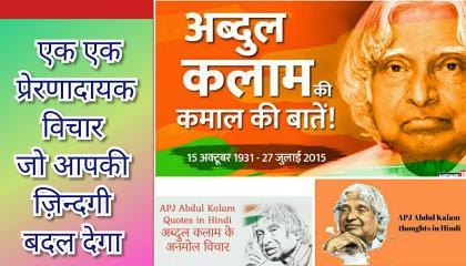एक एक प्रेरणादायक विचार जो आपकी जिंदगी बदल देंगें  Quotes Of Dr. A.P.J. Abdul Kalaam in Hindi.