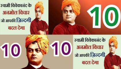 Swami Vivekananda Best Life Changing Quotes in Hindi. स्वामी विवेकानंदजी के प्रेरणादायक अनमोल विचार