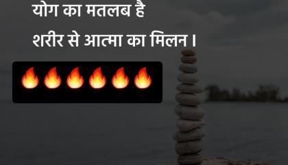 Yoga Motivational Video.Yoga Diwas.Yoga Hindi Quotes.Inspirational Video.Success Mantra.Thoughts.