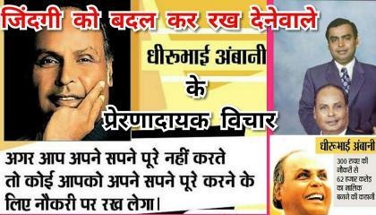 धीरू भाई अम्बानी के जीवन बदल देने वाले विचार   Motivational Hindi Quotes of Dhiru Bhai Ambani.