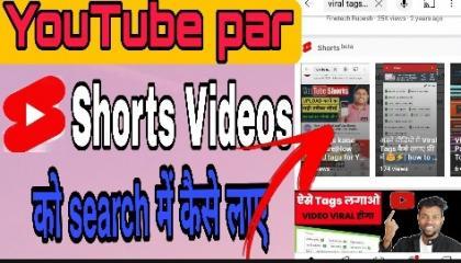 YouTube par shorts videos KO search me kaise laye