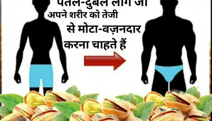पतले-दुबले लोग जो अपने शरीर को तेजी से मोटा-वज़नदार करना चाहते हैं उनके लिए रामबाण उपाय/weight gain