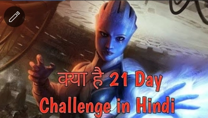 21 Day Challenge in Hindi