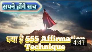 how to do 555 manifestation technique in Hindi