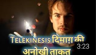 Telekinesis Tips in Hindi
