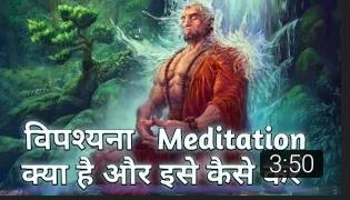 What is Vipassana meditation in Hindi