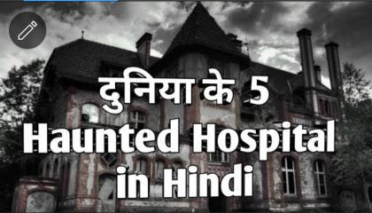 Top 5 Haunted Hospital in Hindi