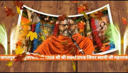 pravachan jiyar Swami Ji Maharaj