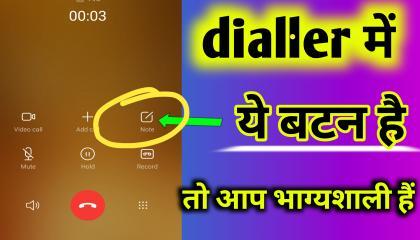 बात करते समय मोबाइल नंबर/एड्रेस कैसे सेव करें  how to save mobile number during call