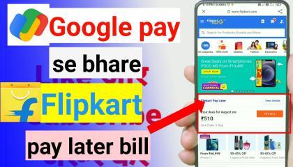 फ्लिपकार्ट पे लेटर पेमेंट कैसे करें / Flipkart pay later bill payment to Google pay