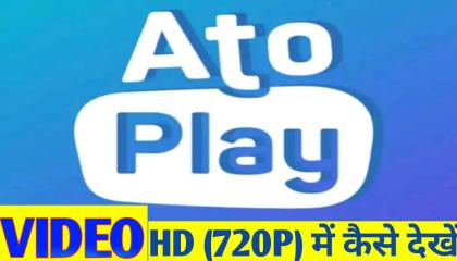 Atoplay video HD quality me Kaise dekhe   How to watch atoplay video in high resolution