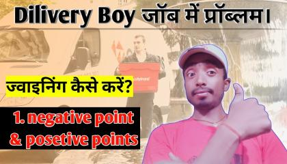 dilivery Boy job join kaise kare. gyanibaba28