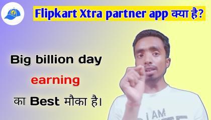 Flipkart Xtra partner app क्या है और क्यों है जॉब की गारंटी।