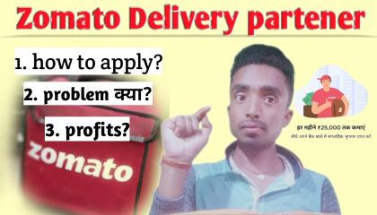 zomato delivery partner job details and how to apply in Hindi gyanibaba28