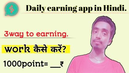 3 way to earn money online in हिन्दी। gyaniBaba28