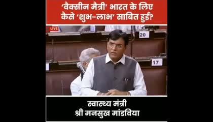 """""""वैक्सीन मैत्री"""" भारत के लिए कैसे 'शुभ - लाभ' साबित हुई ? :- स्वास्थ्य मंत्री श्री मनसुख मांडविया"""